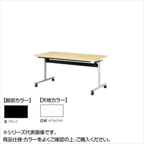 ニシキ工業 TOV STACK TABLE テーブル 脚部/ブラック・天板/オフホワイト・TOV-B1575K-OW  【abt-1521070】【APIs】