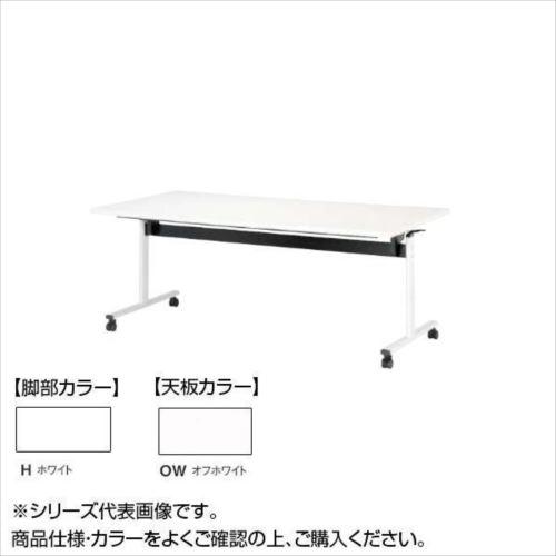 ニシキ工業 TOV STACK TABLE テーブル 脚部/ホワイト・天板/オフホワイト・TOV-H1575K-OW  【abt-1521074】【APIs】