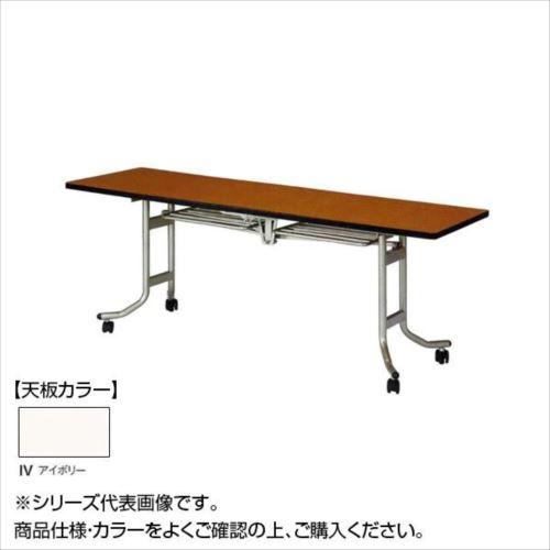 ニシキ工業 OS FOLDING TABLE テーブル 天板/アイボリー・OS-1560S-IV  【abt-1521135】【APIs】