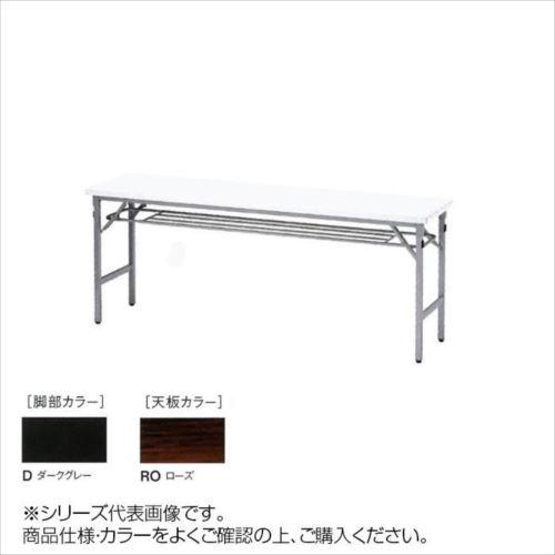 ニシキ工業 SAT FOLDING TABLE テーブル 脚部/ダークグレー・天板/ローズ・SAT-D1845S-RO  【abt-1521188】【APIs】
