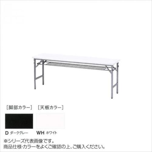 ニシキ工業 SAT FOLDING TABLE テーブル 脚部/ダークグレー・天板/ホワイト・SAT-D1560T-WH  【abt-1521215】【APIs】