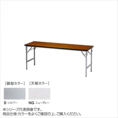 ニシキ工業 SAT FOLDING TABLE テーブル 脚部/シルバー・天板/ニューグレー・SAT-S1545SN-NG  【abt-1521234】【APIs】