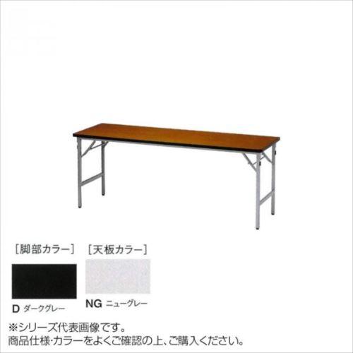 ニシキ工業 SAT FOLDING TABLE テーブル 脚部/ダークグレー・天板/ニューグレー・SAT-D1545SN-NG  【abt-1521238】【APIs】