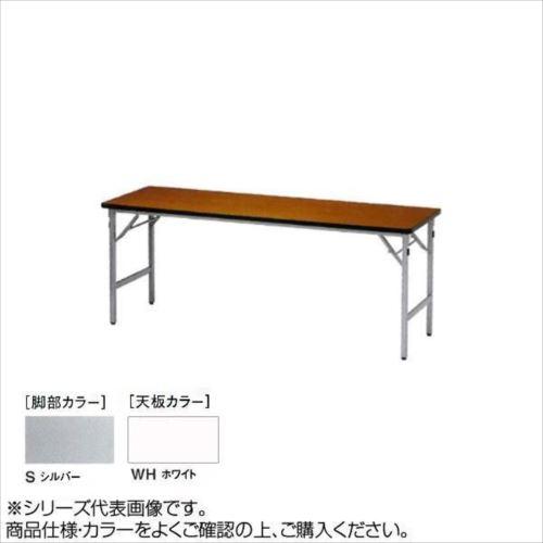 ニシキ工業 SAT FOLDING TABLE テーブル 脚部/シルバー・天板/ホワイト・SAT-S1560SN-WH  【abt-1521243】【APIs】