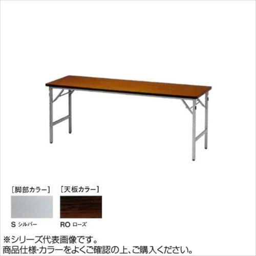ニシキ工業 SAT FOLDING TABLE テーブル 脚部/シルバー・天板/ローズ・SAT-S1845SN-RO  【abt-1521248】【APIs】