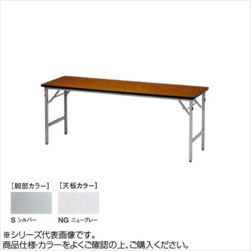 ニシキ工業 SAT FOLDING TABLE テーブル 脚部/シルバー・天板/ニューグレー・SAT-S1860SN-NG  【abt-1521258】【APIs】