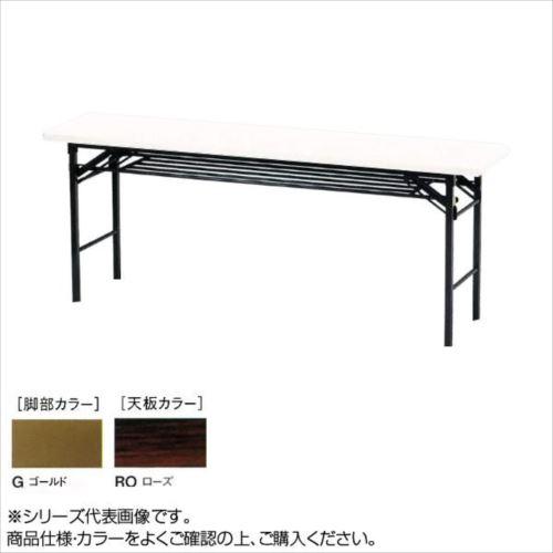 ニシキ工業 KT FOLDING TABLE テーブル 脚部/ゴールド・天板/ローズ・KT-G1845T-RO  【abt-1521368】【APIs】