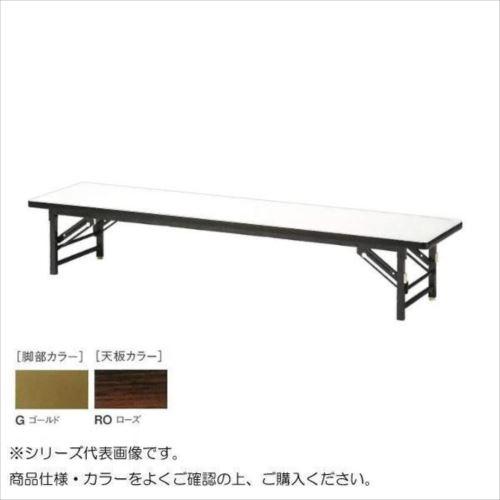 ニシキ工業 ZT FOLDING TABLE テーブル 脚部/ゴールド・天板/ローズ・ZT-G1560S-RO  【abt-1521496】【APIs】