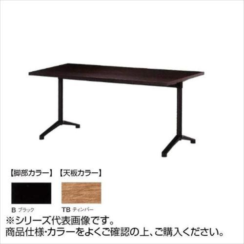 ニシキ工業 HD AMENITY REFRESH テーブル 脚部/ブラック・天板/ティンバー・HD-B1845K-TB  【abt-1521562】【APIs】