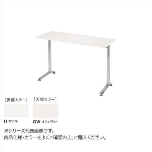 ニシキ工業 HD AMENITY REFRESH テーブル 脚部/ホワイト・天板/オフホワイト・HD-H1275K-OW  【abt-1521716】【APIs】