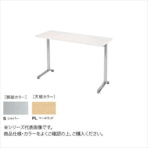 ニシキ工業 HD AMENITY REFRESH テーブル 脚部/シルバー・天板/ペールウッド・HD-S1575K-PL  【abt-1521720】【APIs】