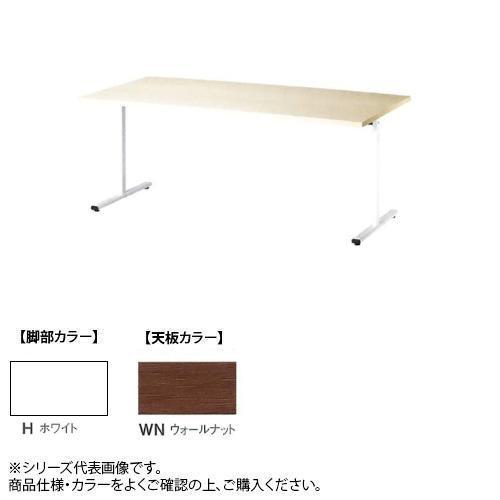 ニシキ工業 URT AMENITY REFRESH テーブル 脚部/ホワイト・天板/ウォールナット・URT-H1275-WN  【abt-1521786】【APIs】