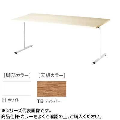 ニシキ工業 URT AMENITY REFRESH テーブル 脚部/ホワイト・天板/ティンバー・URT-H1875-TB  【abt-1521837】【APIs】