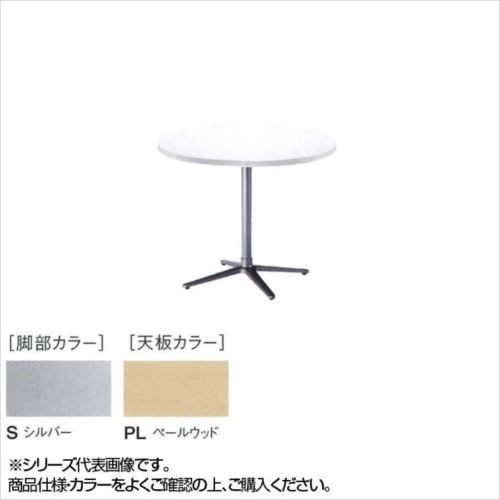 ニシキ工業 RNX AMENITY REFRESH テーブル 脚部/シルバー・天板/ペールウッド・RNX-S750R-PL  【abt-1521862】【APIs】