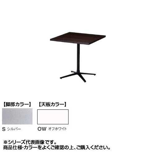 ニシキ工業 RNX AMENITY REFRESH テーブル 脚部/シルバー・天板/オフホワイト・RNX-S0606K-OW  【abt-1521873】【APIs】