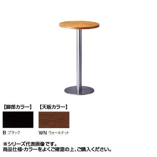ニシキ工業 RNM AMENITY REFRESH テーブル 脚部/ブラック・天板/ウォールナット・RNM-B600R-WN  【abt-1521896】【APIs】