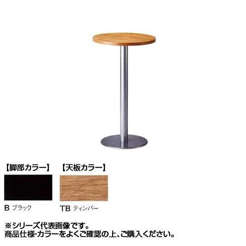 ニシキ工業 RNM AMENITY REFRESH テーブル 脚部/ブラック・天板/ティンバー・RNM-B600R-TB  【abt-1521899】【APIs】