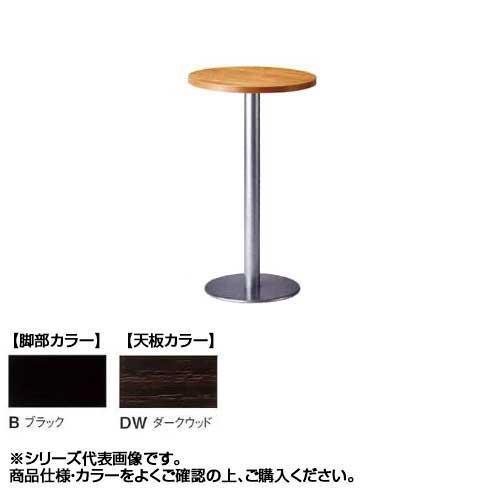 ニシキ工業 RNM AMENITY REFRESH テーブル 脚部/ブラック・天板/ダークウッド・RNM-B750R-DW  【abt-1521905】【APIs】