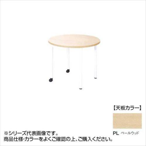 ニシキ工業 EDL EDUCATION FACILITIES テーブル 天板/ペールウッド・EDL-900RH-PL  【abt-1522066】【APIs】