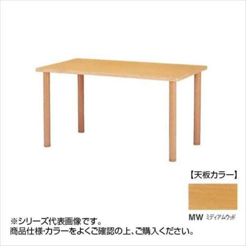 ニシキ工業 FHO WELFARE FACILITIES テーブル 天板/ミディアムウッド・FHO-1660K-MW  【abt-1522155】【APIs】