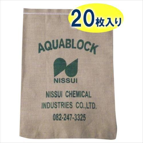 日水化学工業 防災用品 吸水性土のう 「アクアブロック」 NDシリーズ 再利用可能版(真水対応) ND-20 20枚入り  【abt-1089530】【APIs】