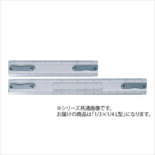 ドラパス トラックタイプ製図機 替スケール 1/3×1/4 L型  【abt-1221261】【APIs】