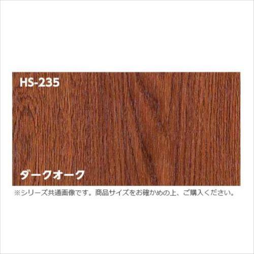 装飾用粘着シート ホームシート 92cm×30m ダ-クオ-ク HS-235  【abt-1301380】【APIs】