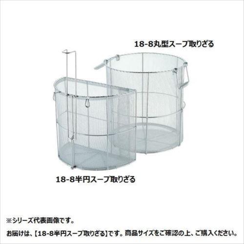 18-8半円スープ取りざる 48cm用 013009-008  【abt-1324767】【APIs】