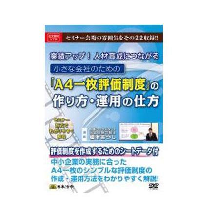 DVD 「A4一枚評価制度」の作り方・運用の仕方 V79  【abt-1338516】【APIs】