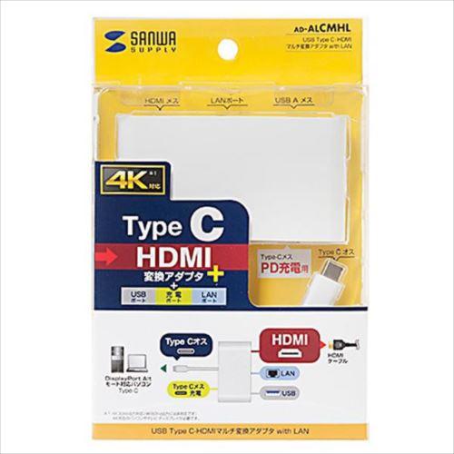 サンワサプライ USB Type C-HDMIマルチ変換アダプタ with LAN AD-ALCMHL  【abt-1353275】【APIs】
