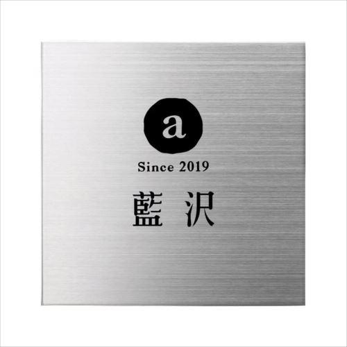 ステンレス表札 ファイン ドライエッチング 1.5mm厚 MB-6  【abt-1366635】【APIs】
