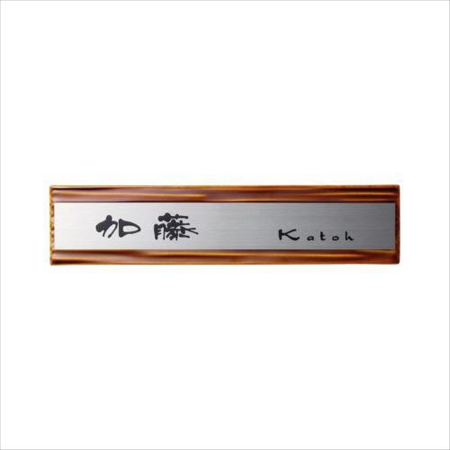 焼き物表札 タイル + ステンレス モダン MP-33  【abt-1366738】【APIs】