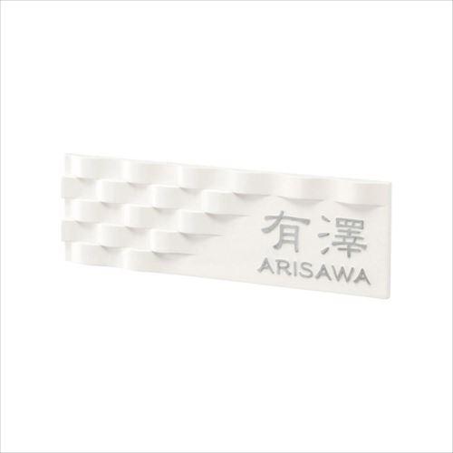 アルミ鋳物表札 イーモノ CA-27  【abt-1366751】【APIs】