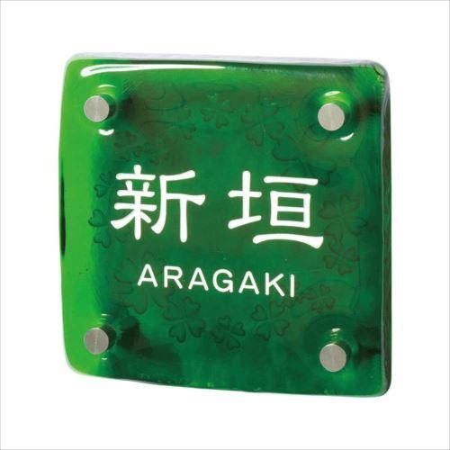 ガラス表札 琉球のガラス GX-102  【abt-1366782】【APIs】