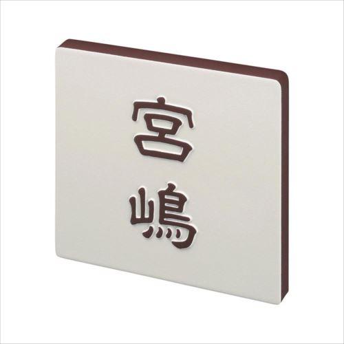 小さな表札 小さなアルミ鋳物表札 ES-42  【abt-1366920】【APIs】