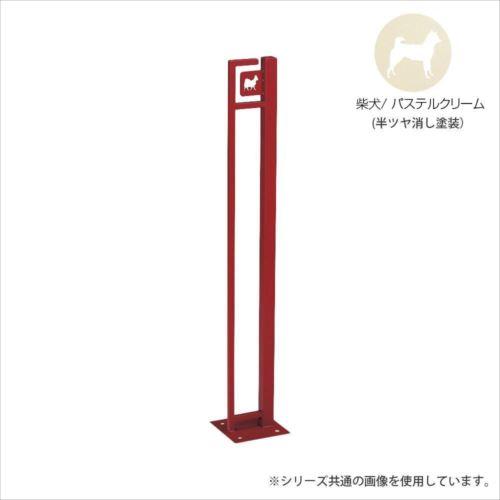 美濃クラフト かもん DOG-SUTEKKI ドッグステッキ 柴犬 パステルクリーム DOG-SS-1-PC  【abt-1439850】【APIs】