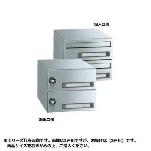 ダイケン ポスト 集合郵便受 屋内仕様 3戸用 CSP-205-3D  【abt-1444621】【APIs】