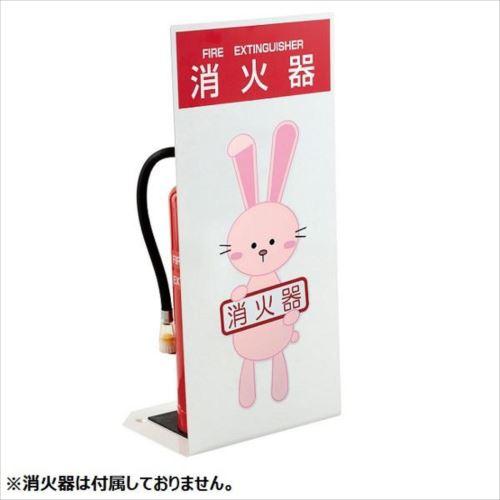 ダイケン 消火器ボックス 据置型 ウサギのイラスト仕様 FFL3L2  【abt-1444640】【APIs】