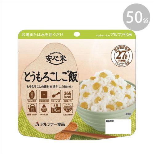 11421624 アルファー食品 安心米 とうもろこしご飯 100g ×50袋  【abt-1453145】【APIs】 (軽税)