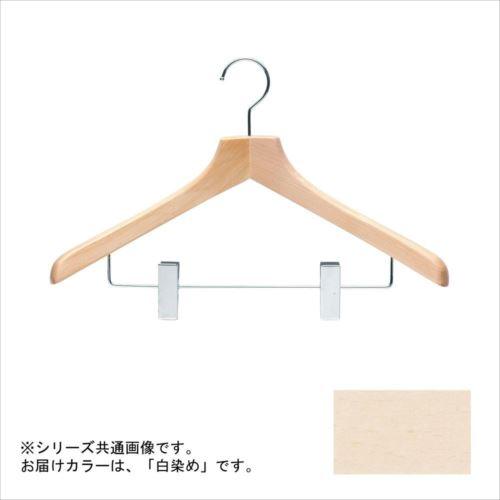 日本製 木製ハンガーメンズ用 白染め 5本セット T-5263 クリップ付 肩幅46cm×肩厚4.5cm  【abt-1453359】【APIs】