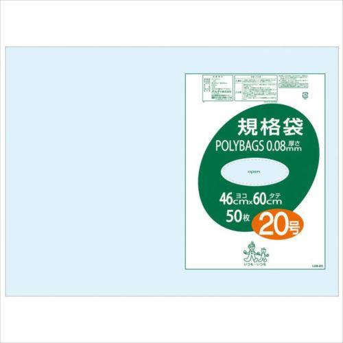 オルディ ポリバッグ 規格袋20号0.08mm 透明50P×10冊 10867901  【abt-1513709】【APIs】