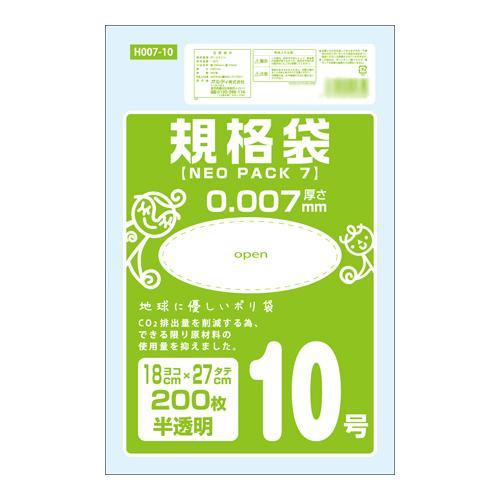 オルディ ネオパック7規格袋10号 半透明200P×120冊 10526902  【abt-1513711】【APIs】