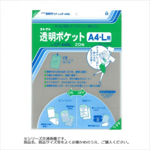 コレクト 透明ポケット A4-L用 E型 500枚 CFT-440L  【abt-1527067】【APIs】