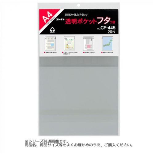 コレクト 透明ポケット フタつき A3用 E型 250枚 CFT-335  【abt-1527095】【APIs】