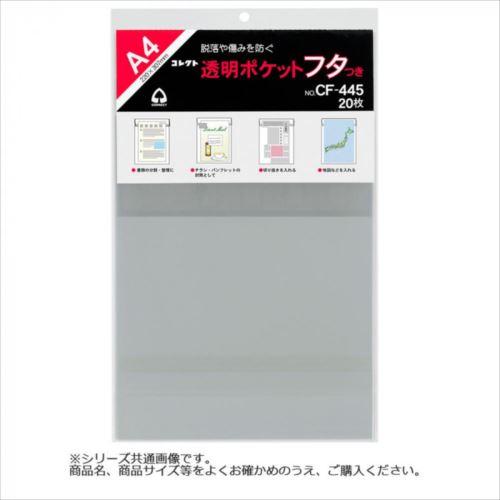 コレクト 透明ポケット フタつき B5用 E型 500枚 CFT-505  【abt-1527098】【APIs】