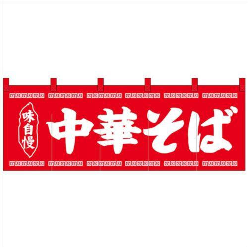 Nのれん 25007 味自慢 中華そば 赤地1色  【abt-1288566】【APIs】:家具・インテリア雑貨のMashup
