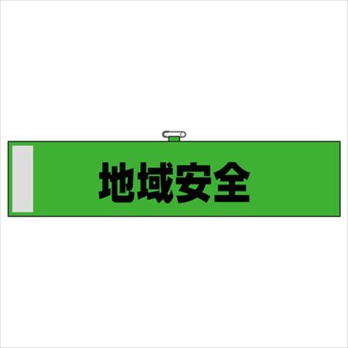 N腕章 23751 地域安全 緑色  【abt-1323410】【APIs】