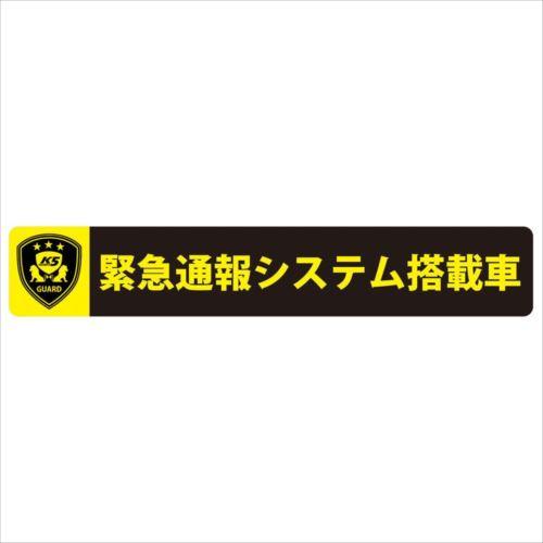 送料無料 高機能ドライブレコーダー用防犯ステッカー マグネットタイプ