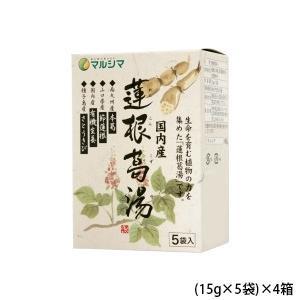 純正食品マルシマ 国内産 蓮根葛湯 (15g×5袋)×4箱 5542  【abt-1483044】【APIs】 (軽税)
