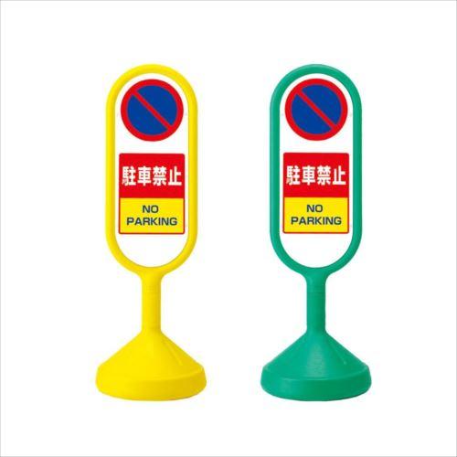 メッセージロードサイン(両面) (5)駐車禁止 52737  【abt-1082856】【APIs】